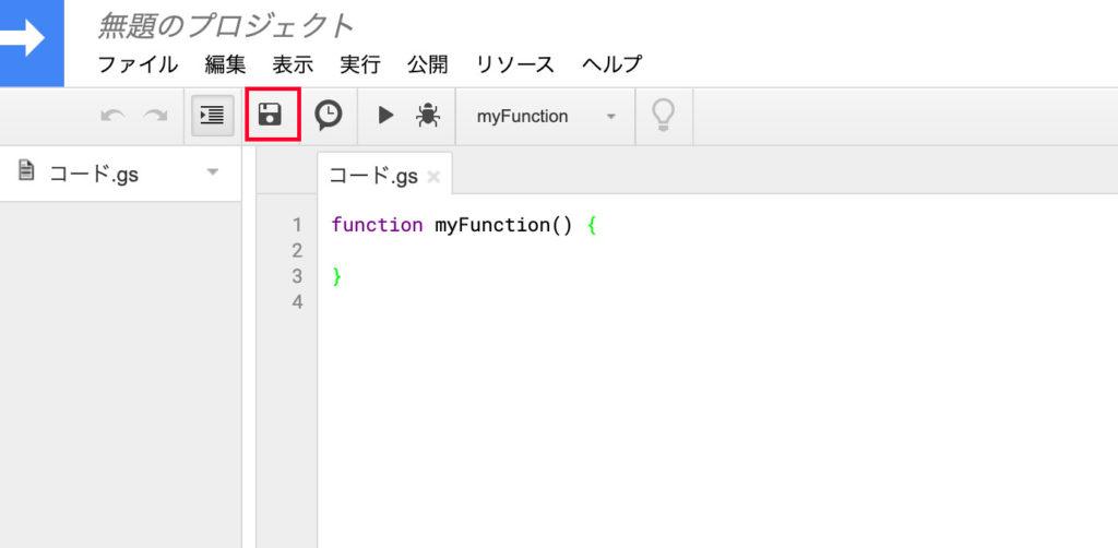 Google Apps Scriptの画面キャプチャ