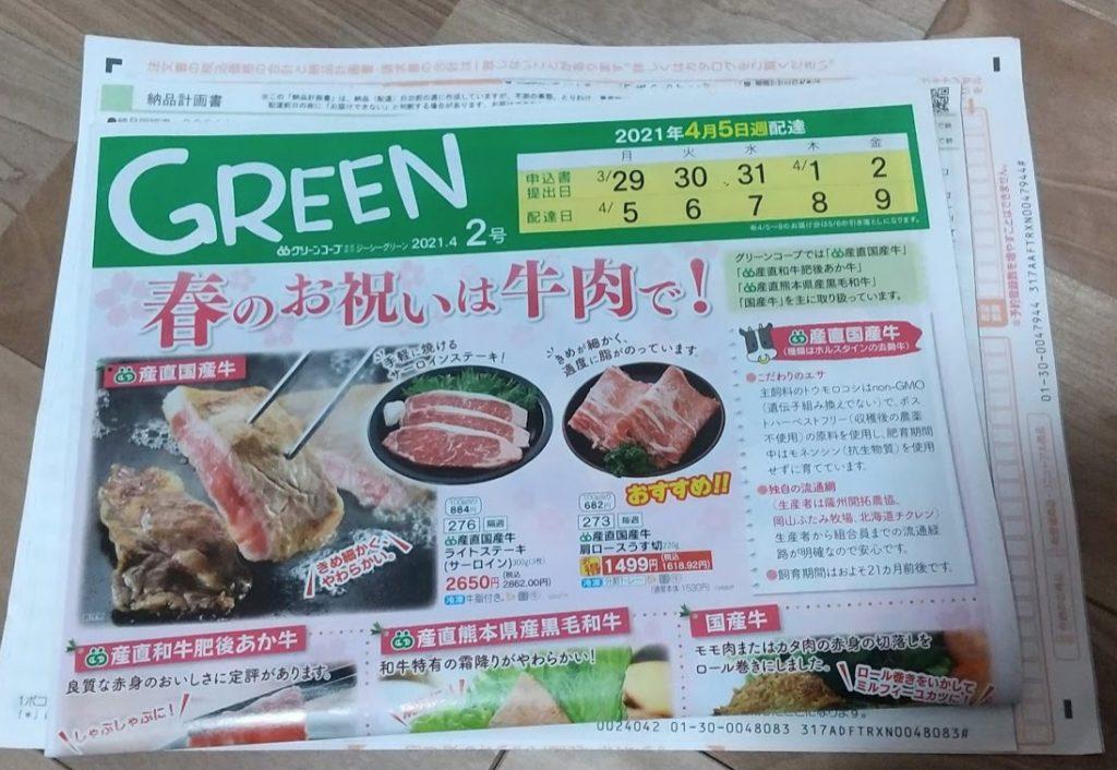 カタログ「GREEN」、注文書、納品書の写真