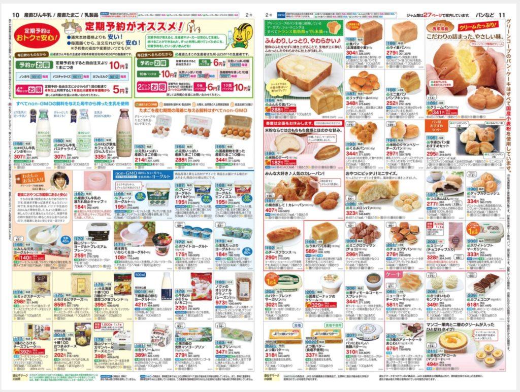 牛乳・卵・乳製品・パンが掲載されているグリーンコープのカタログ「GREEN」の2021年4月の2号10〜11ページ