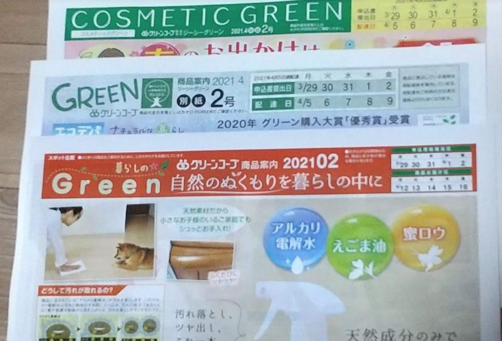 不定期に届くカタログ「暮らしのGreen」 、「GREEN別冊」、「COSMETIC GREEN」の写真