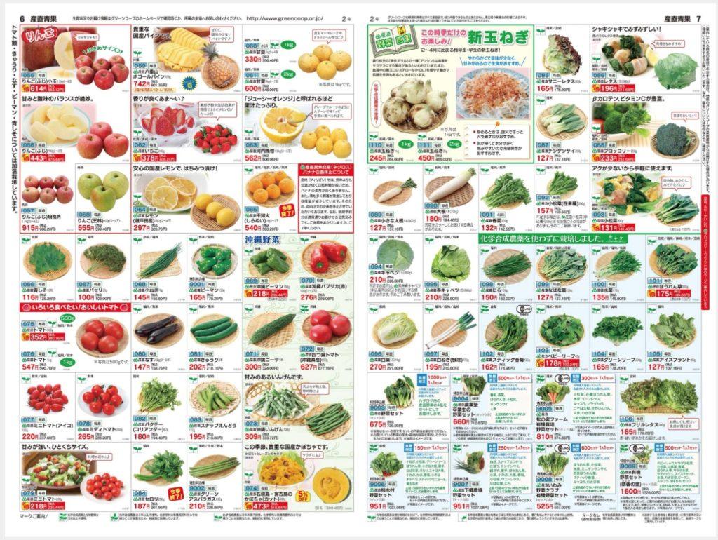 野菜が掲載されているグリーンコープのカタログ「GREEN」の2021年4月の2号6〜7ページ