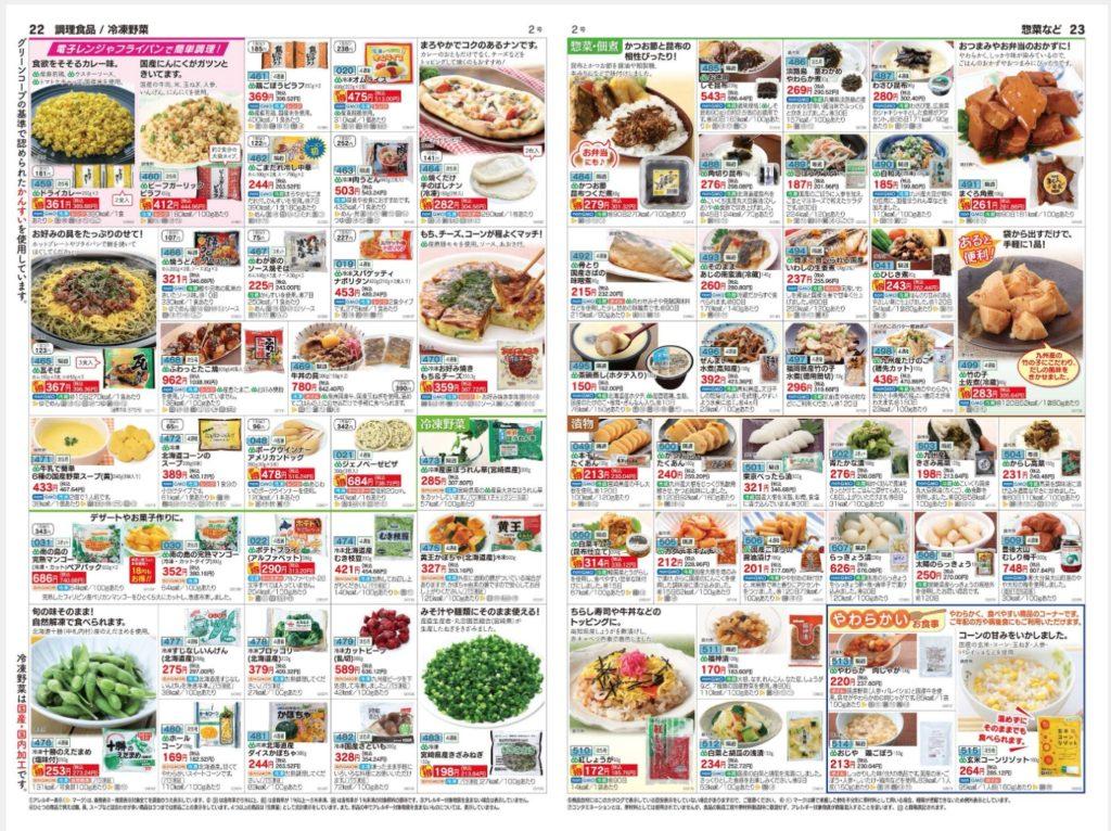 調理食品・冷凍野菜・惣菜が掲載されているグリーンコープのカタログ「GREEN」の2021年4月の2号22〜23ページ