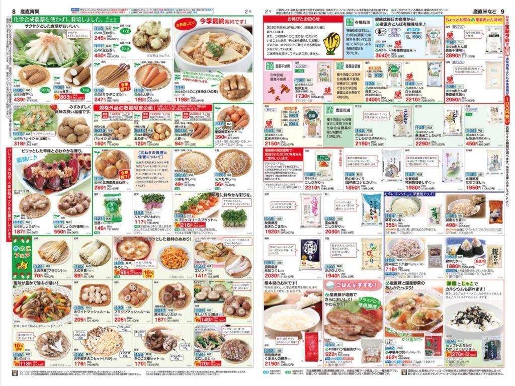 野菜とお米が掲載されているグリーンコープのカタログ「GREEN」の2021年4月の2号8〜9ページ