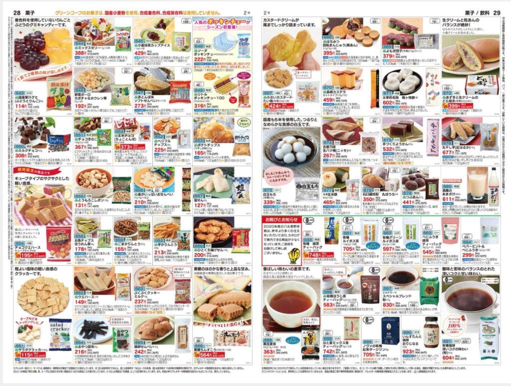 お菓子や飲み物が掲載されているグリーンコープのカタログ「GREEN」の2021年4月の2号28〜29ページ