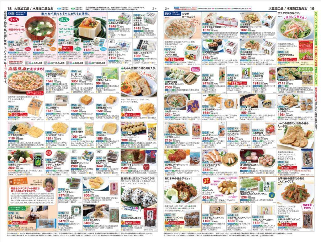 大豆加工品や水産加工品が掲載されているグリーンコープのカタログ「GREEN」の2021年4月の2号18〜19ページ