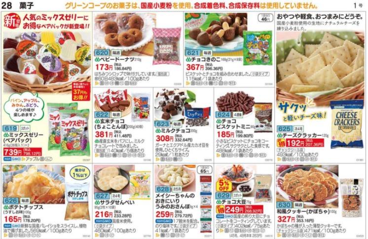 グリーンコープのお菓子のカタログ