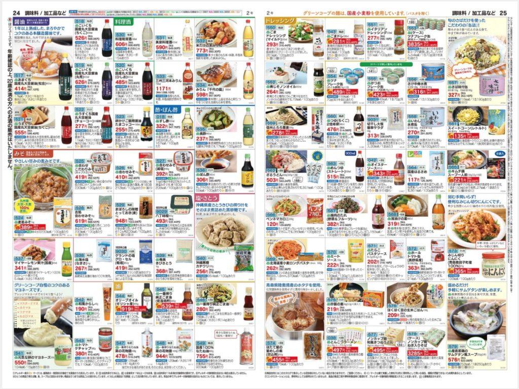 調味料や加工品が掲載されているグリーンコープのカタログ「GREEN」の2021年4月の2号24〜25ページ