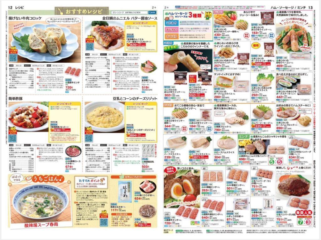 レシピ・ハム・ソーセージが掲載されているグリーンコープのカタログ「GREEN」の2021年4月の2号12〜13ページ