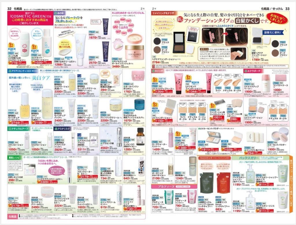 化粧品、石鹸、日用雑貨が掲載されているグリーンコープのカタログ「GREEN」の2021年4月の2号32〜33ページ