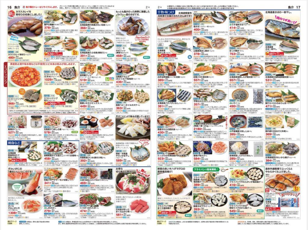 魚介が掲載されているグリーンコープのカタログ「GREEN」の2021年4月の2号16〜17ページ
