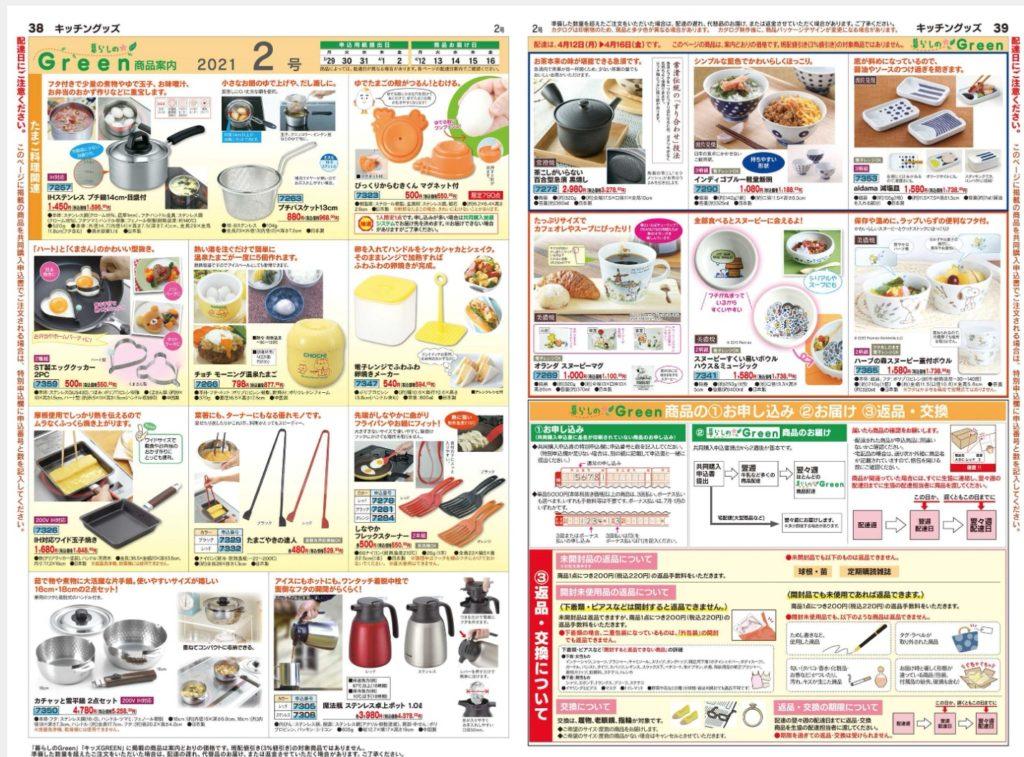 キッチングッズなどその他の商品が掲載されているグリーンコープのカタログ「GREEN」の2021年4月の2号38〜39ページ