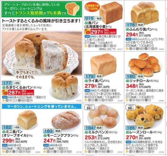 グリーンコープのパンのカタログ