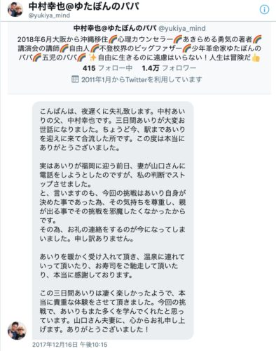 中村幸也さんとのツイッターDMでのやりとり