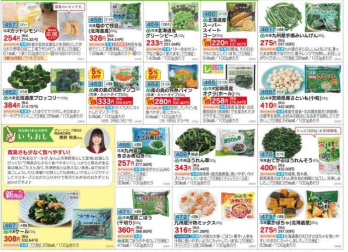 グリーンコープの冷凍野菜カタログ