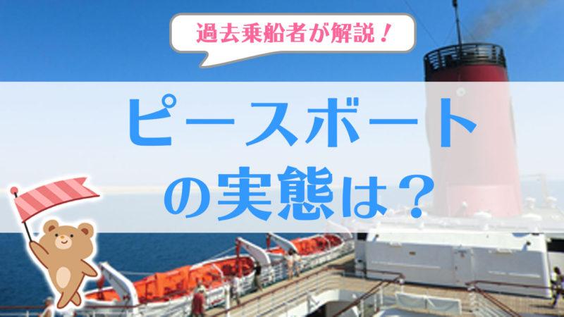 【ピースボートの実態は?】過去乗船者が乗るための準備〜船内事情、降りた後のことまで詳しくご紹介します!